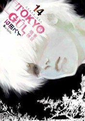 Gerekli Şeyler - Tokyo Gul Cilt 14